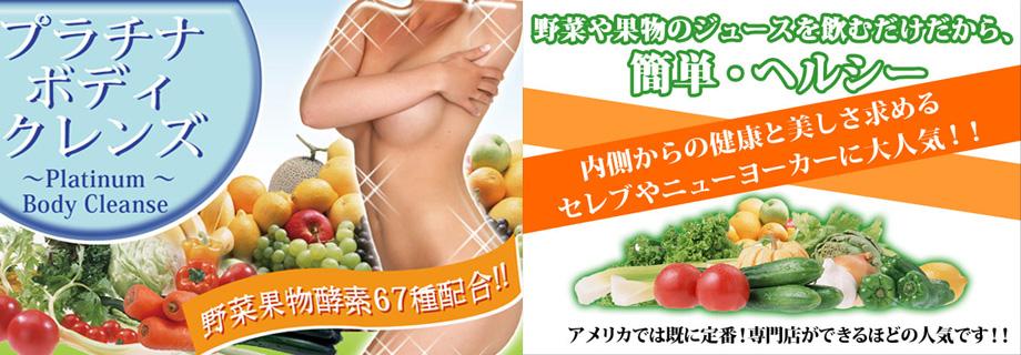 【口コミ評価】プラチナボディクレンズ酵素液ジュース